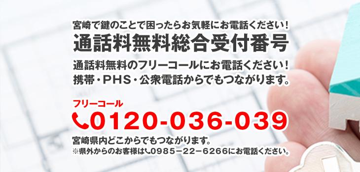宮崎で鍵のことで困ったらお気軽にお電話ください!通話料無料総合受付番号通話料無料のフリーコールにお電話ください!携帯・PHS・公衆電話からでもつながります。フリーコール☎0120-036-039宮崎県内どこからでもつながります。※県外からのお客様は ☎0985-22-6266 に お電話ください。